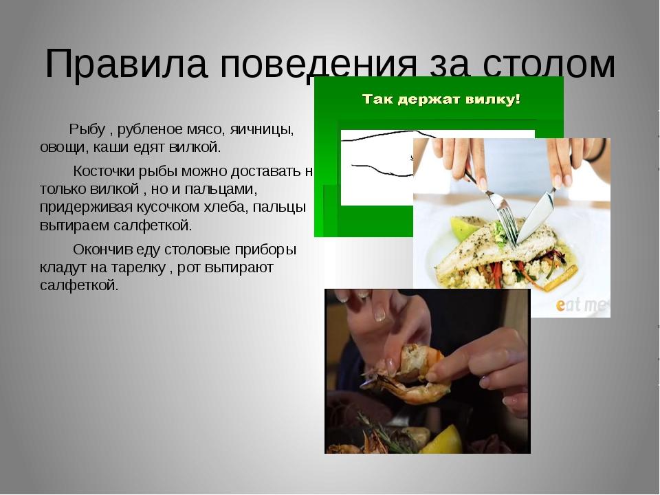 Правила поведения за столом Рыбу , рубленое мясо, яичницы, овощи, каши едят в...