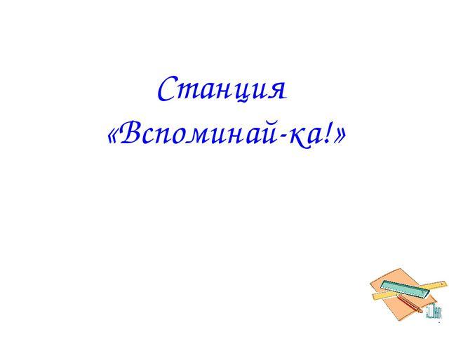 Станция «Вспоминай-ка!»