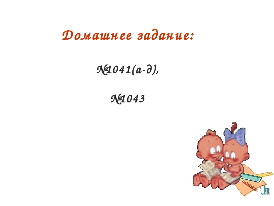 Домашнее задание: №1041(а-д), №1043