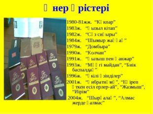 """Өнер өрістері 1980-81жж. """"Көкпар"""" 1983ж. """"Қызыл кітап"""" 1982ж. """"Сөз сиқыры"""" 19"""