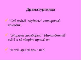 """Драматургияда """"Сақалдың саудасы"""" сатиралық комедия. """"Жаралы жолбарыс"""" Махамбе"""