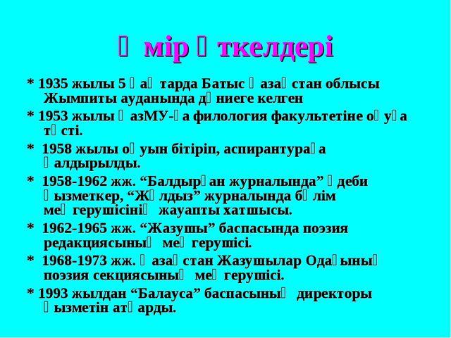 Өмір өткелдері * 1935 жылы 5 қаңтарда Батыс Қазақстан облысы Жымпиты ауданынд...
