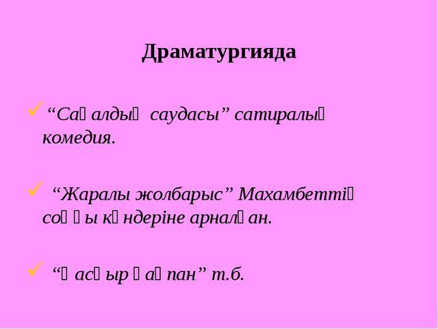 """Драматургияда """"Сақалдың саудасы"""" сатиралық комедия. """"Жаралы жолбарыс"""" Махамбе..."""