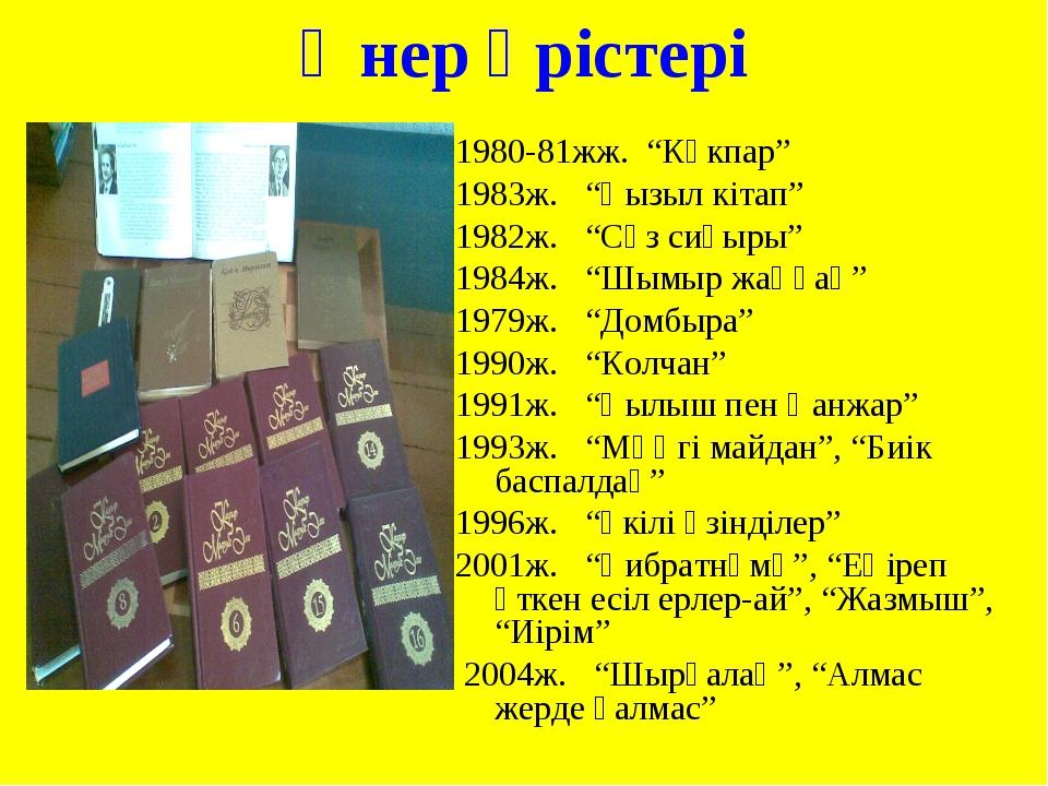 """Өнер өрістері 1980-81жж. """"Көкпар"""" 1983ж. """"Қызыл кітап"""" 1982ж. """"Сөз сиқыры"""" 19..."""