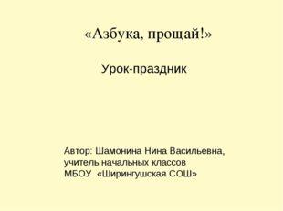 Урок-праздник Автор: Шамонина Нина Васильевна, учитель начальных классов МБОУ