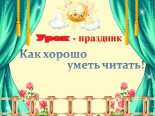 - праздник