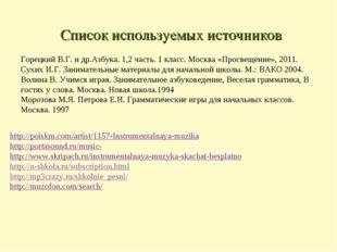 Список используемых источников http://poiskm.com/artist/1157-Instrumentalnaya