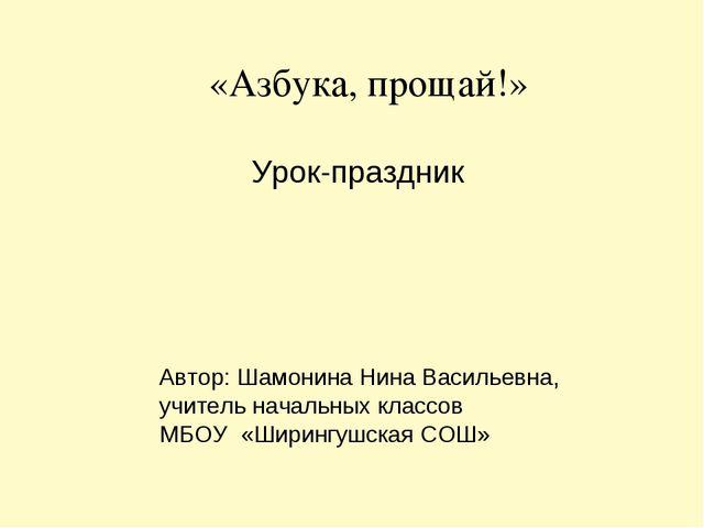 Урок-праздник Автор: Шамонина Нина Васильевна, учитель начальных классов МБОУ...