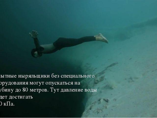 Опытные ныряльщики без специального оборудования могут опускаться на глубину...