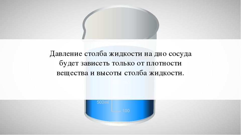 Давление столба жидкости на дно сосуда будет зависеть только от плотности вещ...