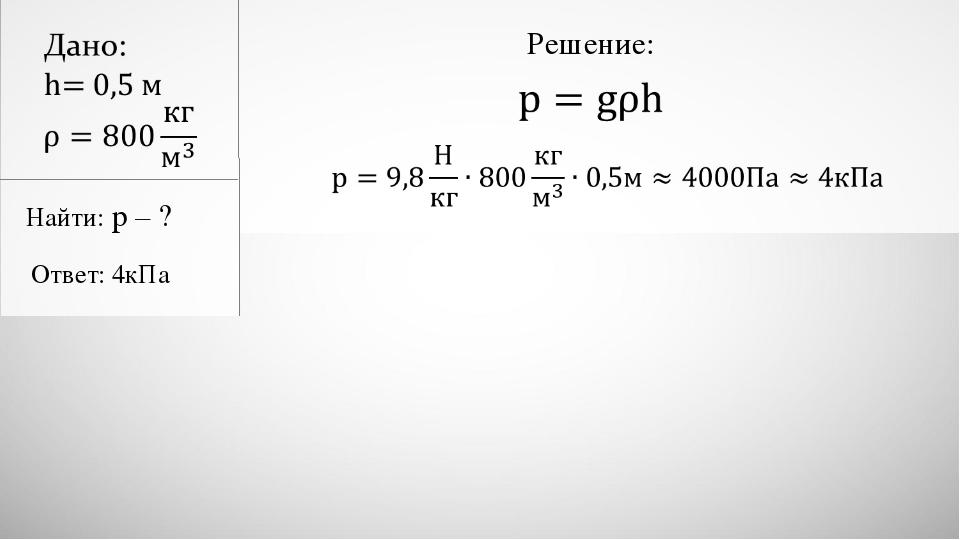 Найти: p – ? Решение: Ответ: 4кПа