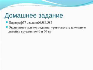 Домашнее задание Параграф57 , задачи№586,587 Экспериментальное задание: уравн