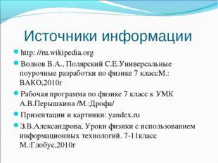 Источники информации http: //ru.wikipedia.org Волков В.А., Полярский С.Е.Уни