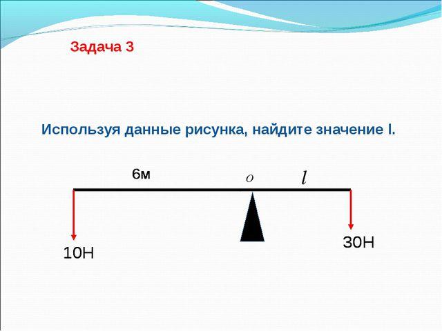 Используя данные рисунка, найдите значение l.  Задача 3 O