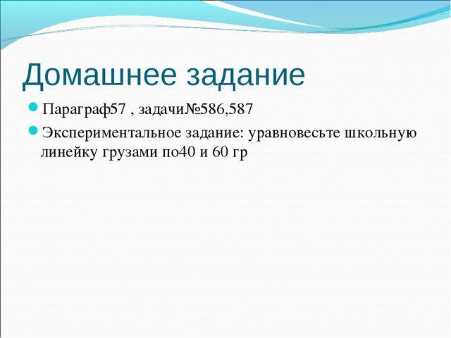 Домашнее задание Параграф57 , задачи№586,587 Экспериментальное задание: уравн...