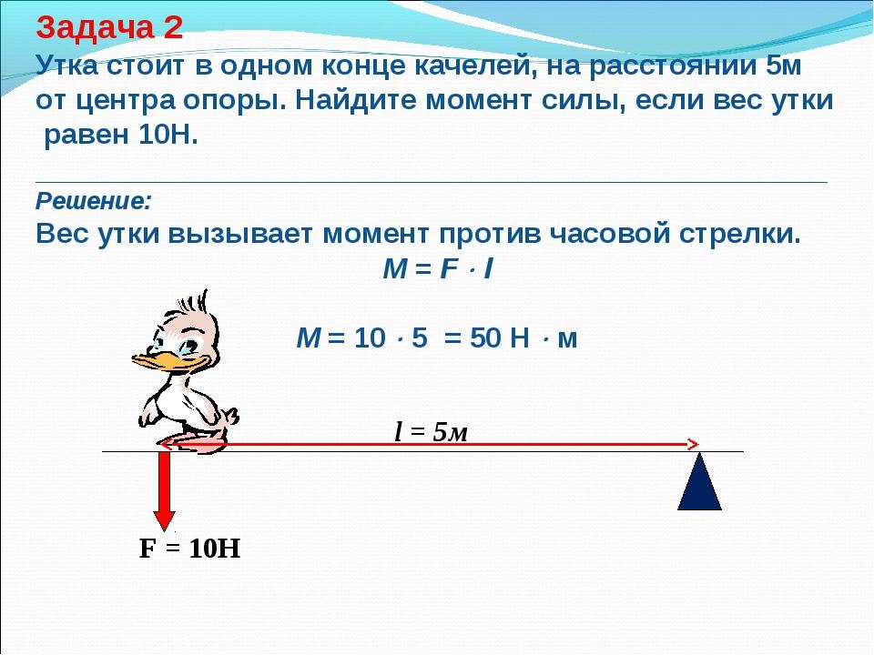 F = 10Н l = 5м Задача 2 Утка стоит в одном конце качелей, на расстоянии 5м о...