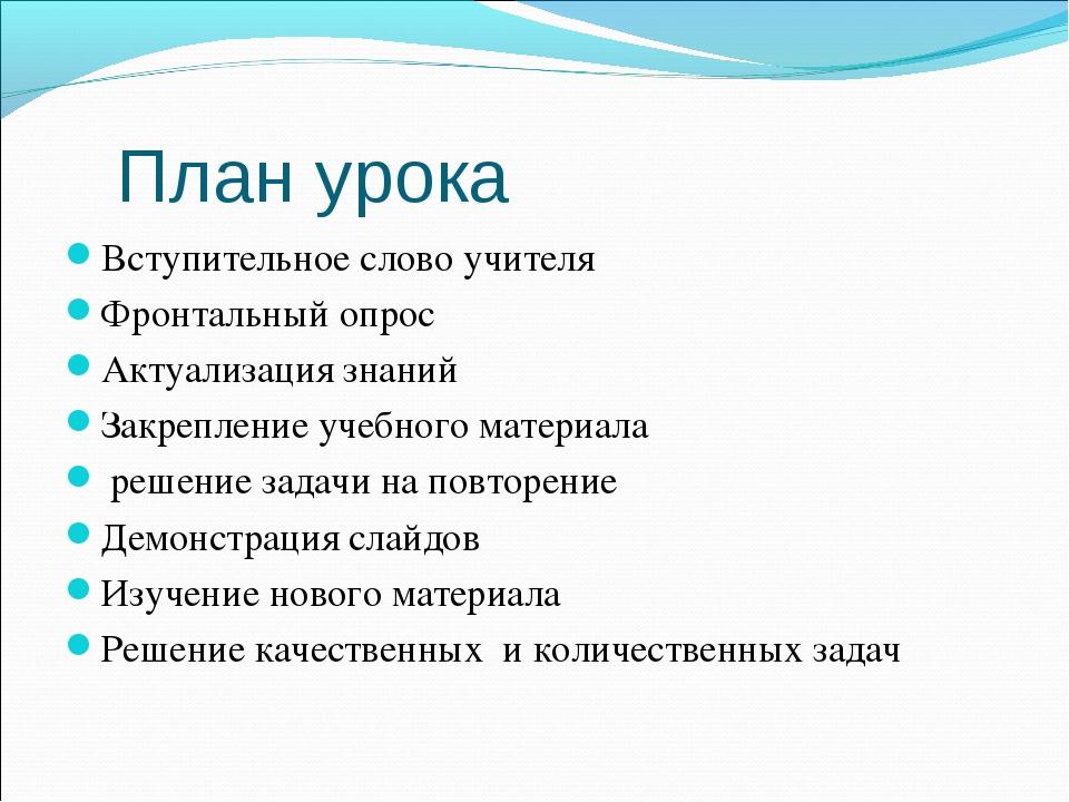 План урока Вступительное слово учителя Фронтальный опрос Актуализация знаний...