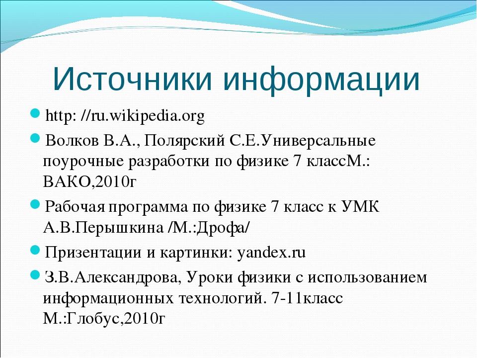 Источники информации http: //ru.wikipedia.org Волков В.А., Полярский С.Е.Уни...