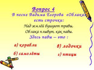 Вопрос 4 В песне Вадима Егорова «Облака» есть строчки: Над землёй бушуют трав