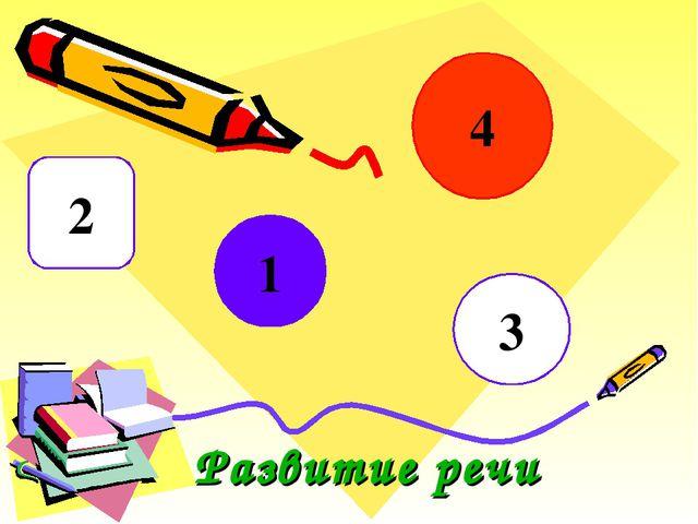 Развитие речи 4 3 1 2