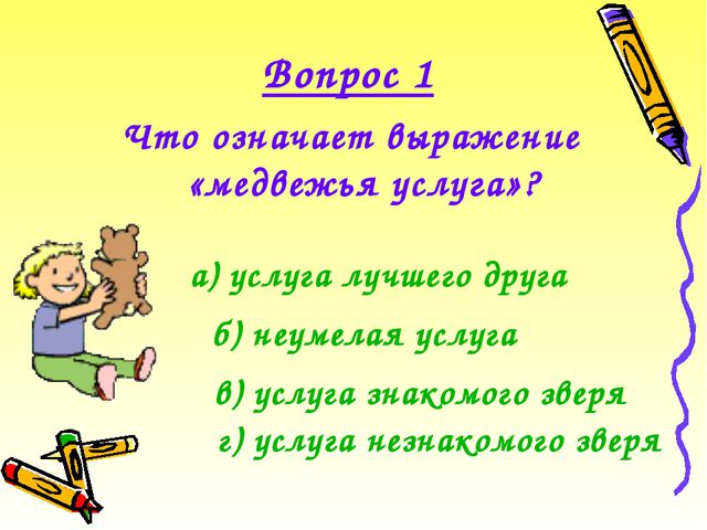 Вопрос 1 Что означает выражение «медвежья услуга»? а) услуга лучшего друга б)...