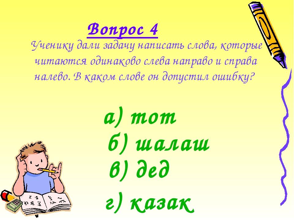 Вопрос 4 Ученику дали задачу написать слова, которые читаются одинаково слева...