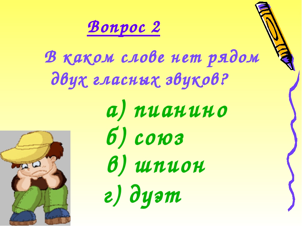 Вопрос 2 В каком слове нет рядом двух гласных звуков? а) пианино б) союз в) ш...