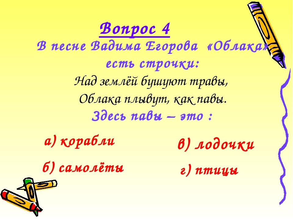 Вопрос 4 В песне Вадима Егорова «Облака» есть строчки: Над землёй бушуют трав...