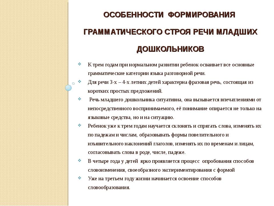 ОСОБЕННОСТИ ФОРМИРОВАНИЯ ГРАММАТИЧЕСКОГО СТРОЯ РЕЧИ МЛАДШИХ ДОШКОЛЬНИКОВ К тр...