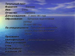 Титульный лист Фамилия: Борисова Имя:  Елена Отчество: Сергеевна Дата рожден