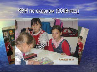 КВН по сказкам (2008 год)