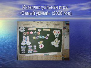 Интеллектуальная игра «Самый умный» (2008 год)