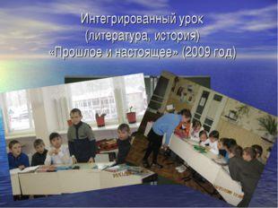 Интегрированный урок (литература, история) «Прошлое и настоящее» (2009 год)