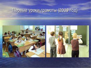 Первые уроки грамоты (2009 год)