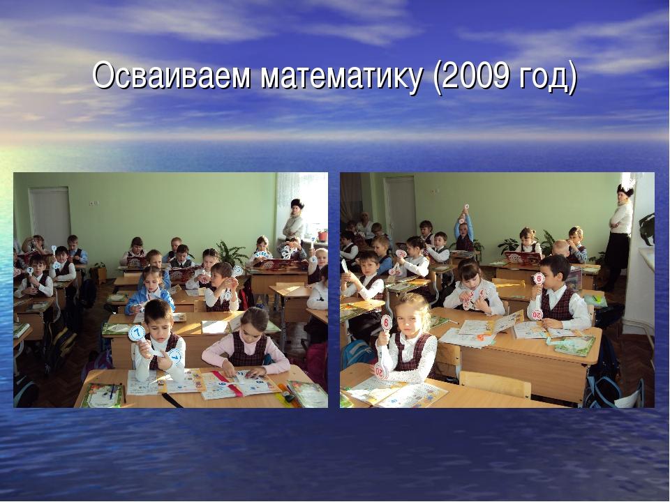 Осваиваем математику (2009 год)