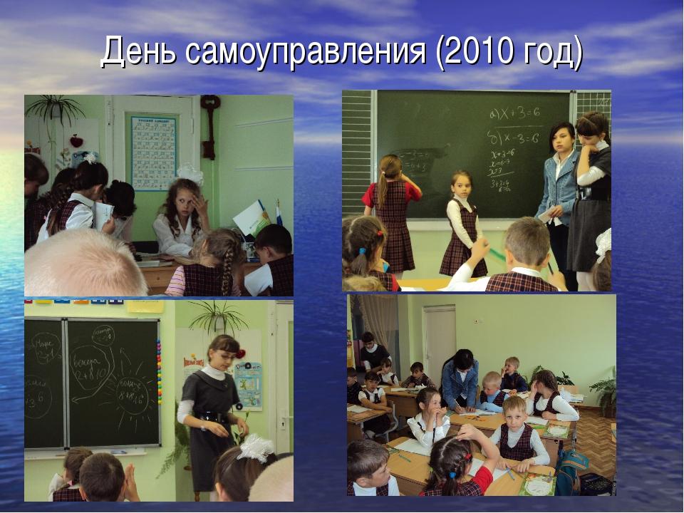 День самоуправления (2010 год)