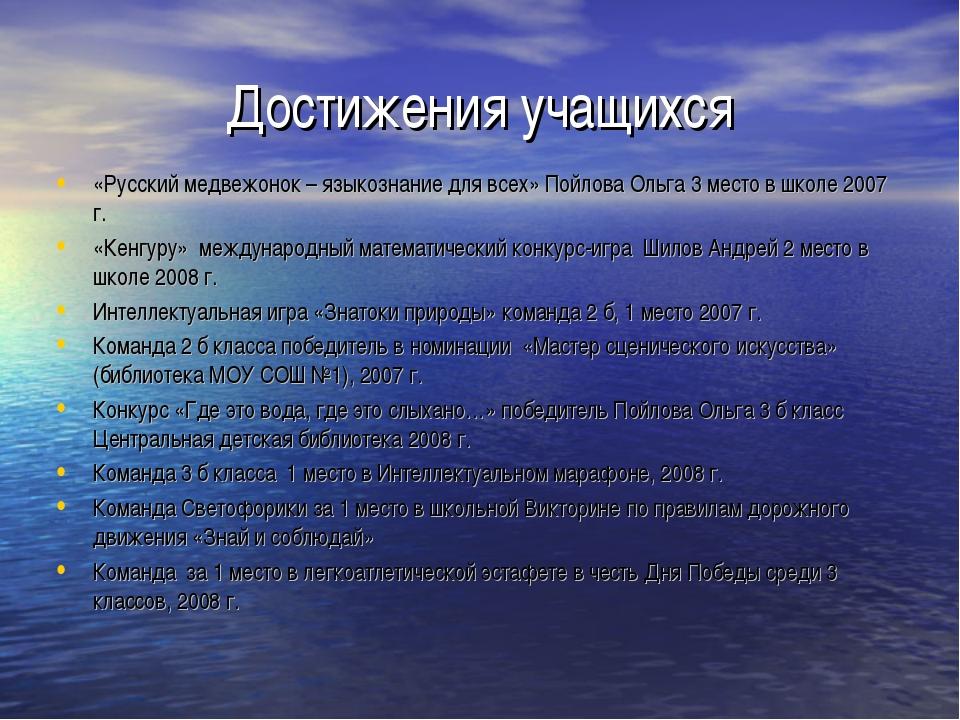 Достижения учащихся «Русский медвежонок – языкознание для всех» Пойлова Ольга...