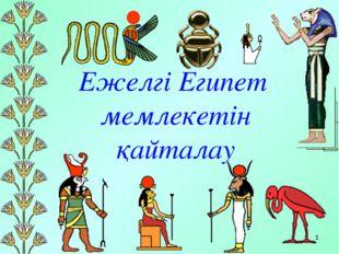 * Ежелгі Египет мемлекетін қайталау