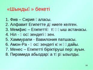 * «Шындық» бекеті 1. Фив – Сирия қаласы. 2. Алфавит Египетте дүниеге келген.