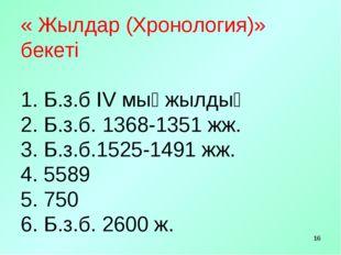 * « Жылдар (Хронология)» бекеті 1. Б.з.б ІV мыңжылдық 2. Б.з.б. 1368-1351 жж.