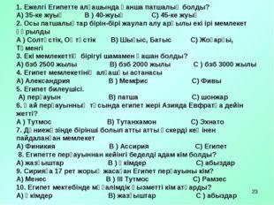 * 1. Ежелгі Египетте алғашында қанша патшалық болды? А) 35-ке жуық В ) 40-жуы