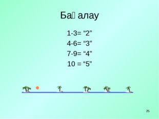 """Бағалау 1-3= """"2"""" 4-6= """"3"""" 7-9= """"4"""" 10 = """"5"""" *"""