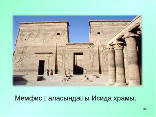* Мемфис қаласындағы Исида храмы.