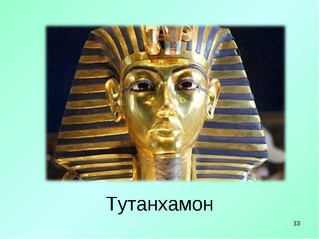 * Тутанхамон