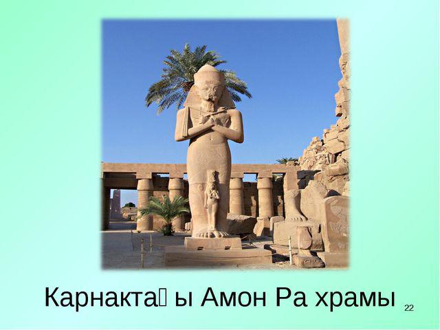 Карнактағы Амон Ра храмы *