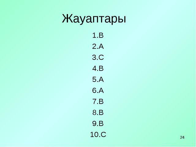 Жауаптары 1.В 2.А 3.С 4.В 5.А 6.А 7.В 8.В 9.В 10.С *