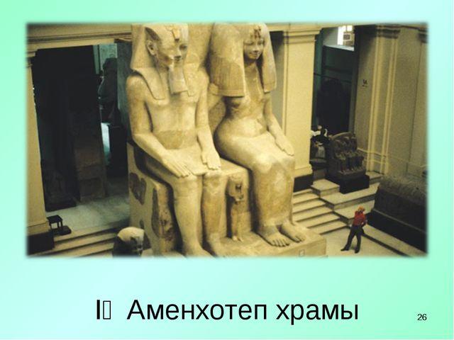 ІҮ Аменхотеп храмы *