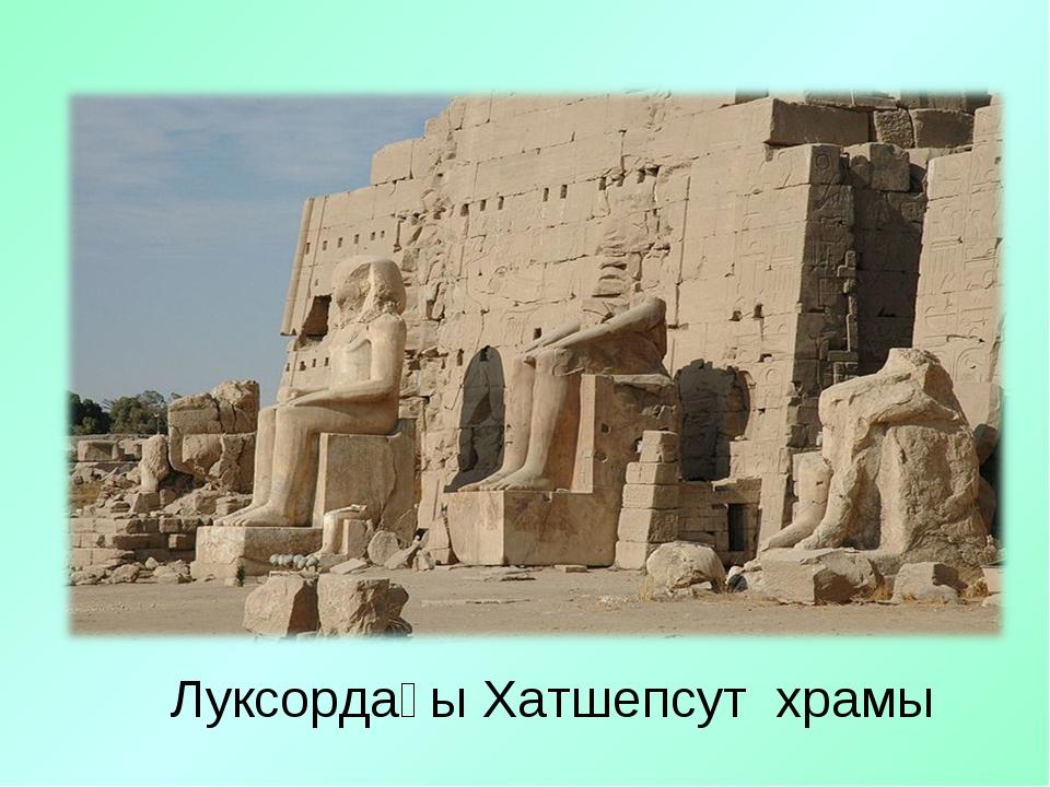 Луксордағы Хатшепсут храмы