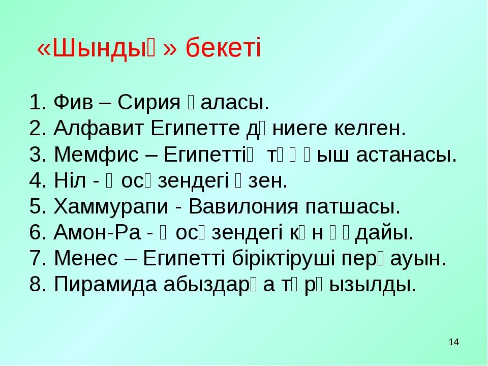 * «Шындық» бекеті 1. Фив – Сирия қаласы. 2. Алфавит Египетте дүниеге келген....