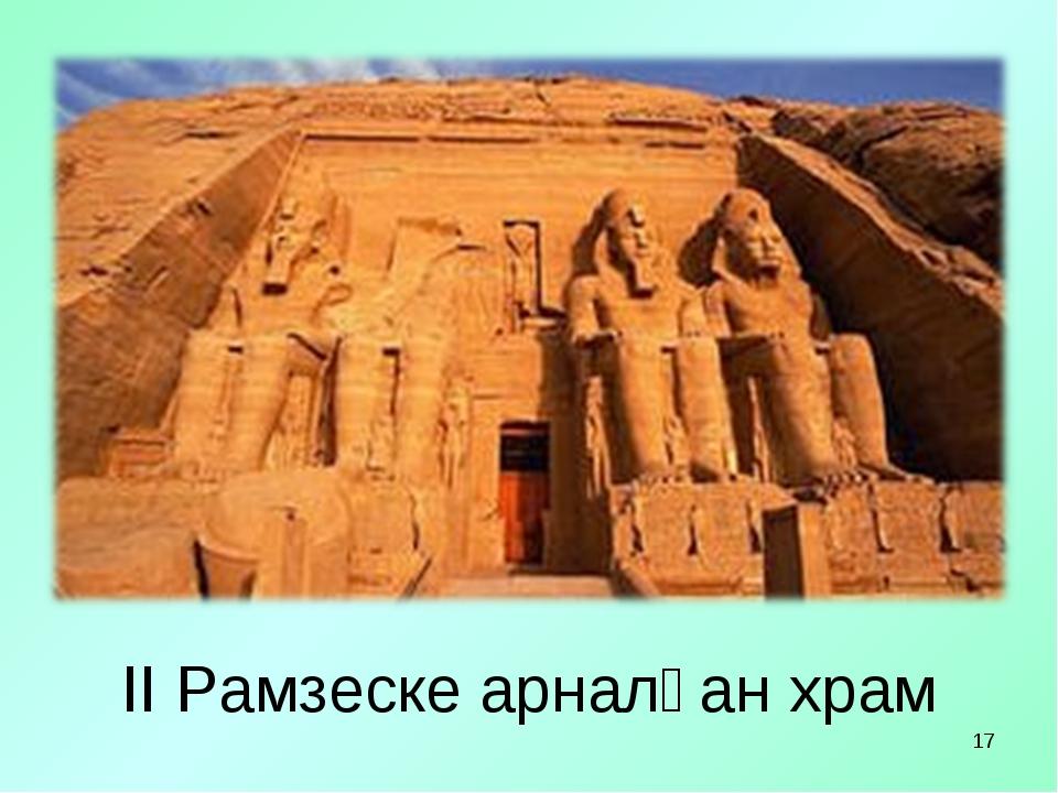 * ІІ Рамзеске арналған храм